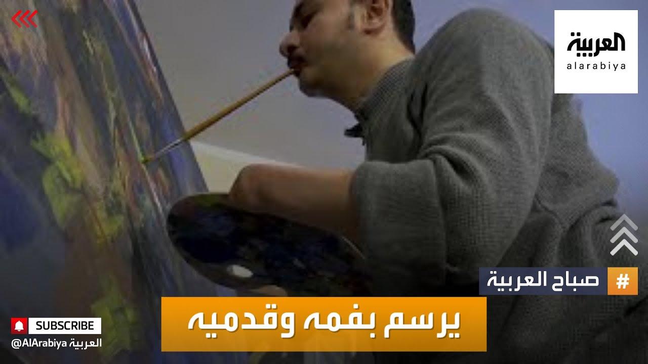 صباح العربية | فنان مصري يبدع برسم لوحات بفمِه وقدميه  - 09:58-2021 / 5 / 9