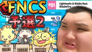 【ギリギリ】崖っぷちのFNCS予選!!お前ら突破できんのか!?~FNCSweek2ハイライト~