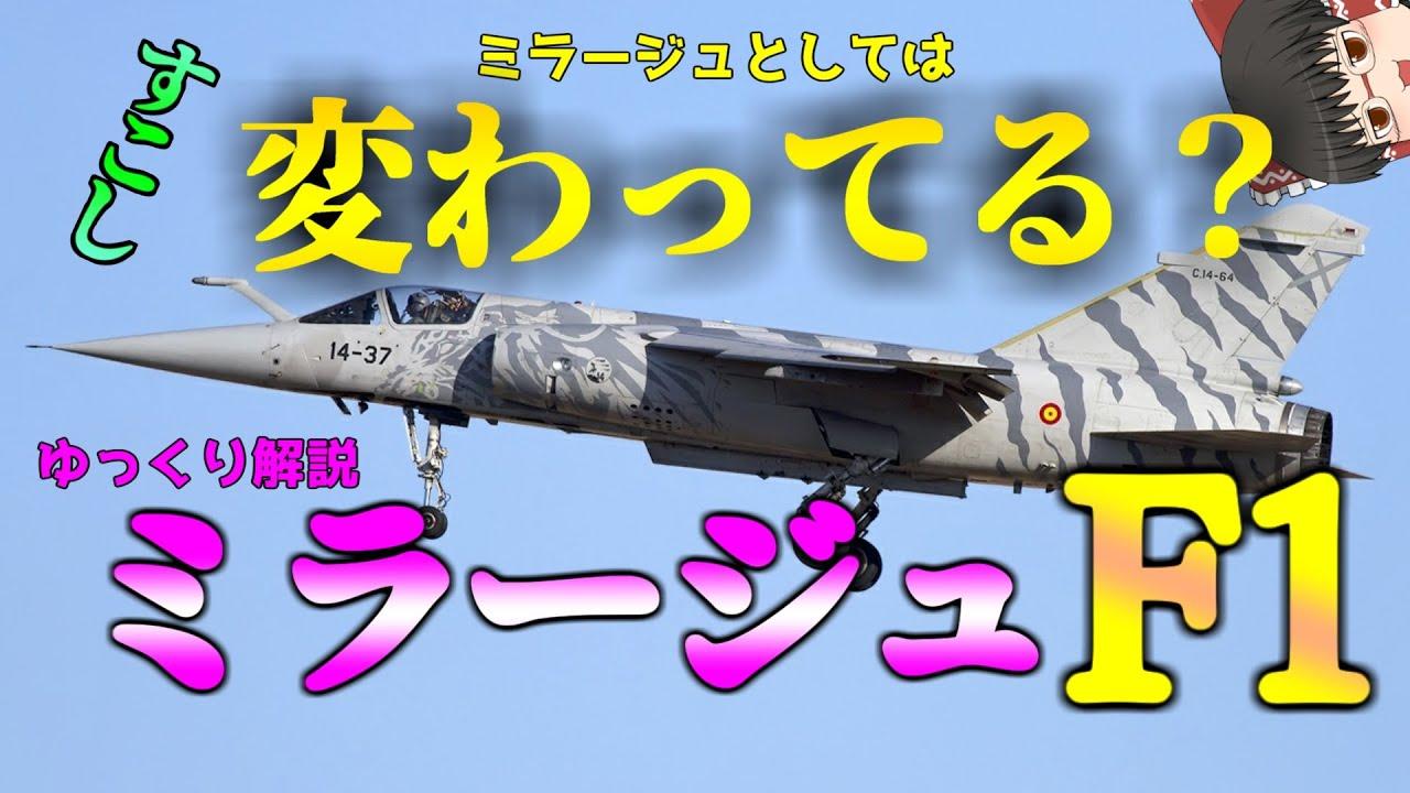【ゆっくり解説】フランスの戦闘機ミラージュF1:兵器解説Part29