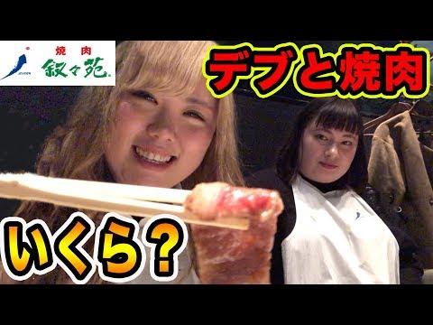 【叙々苑】100kg超えのおデブにお腹いっぱい焼肉食べさせたらいくら?(大食い飯テロ)