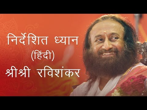 Guided Meditation(Hindi) Relax and Rejuvenate - Sri Sri Ravi Shankar