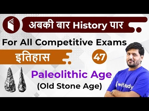 4:00 PM - All Competitive Exams | History By Praveen Sir | Paleolithic Age (Old Stone Age)