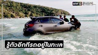 สาวขับรถพุ่งลงทะเลโชคดีรอดตายหวุดหวิด | ข่าวช่องวัน | one31