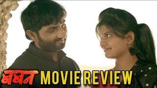 Baban (2018) Movie Review   Bhausaheb Shinde & ...