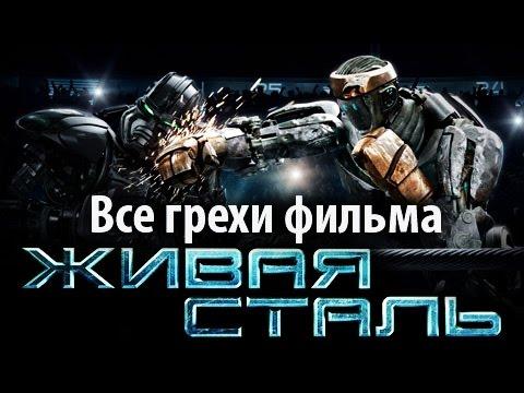 """Все грехи фильма """"Живая сталь"""""""
