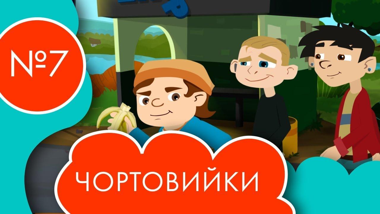 Чортовийки | 7 серія | НЛО TV