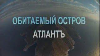 """Обитаемый остров  ""Атлантъ"""