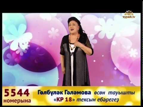 "ГУЛЬБУЛЯК ГАЛЯМОВА - ""Кунелкэйм hине уйлайзыр"""