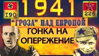 Строго запрещенный фильм Суть Начала Войны 1939-1941. Операция ,, Гроза,,