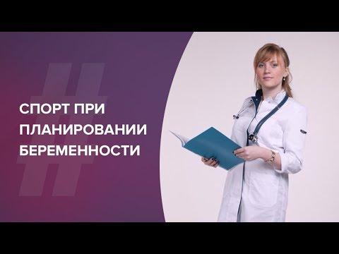 Спорт при планировании беременности. Акушер-гинеколог. Ольга Прядухина. Москва