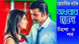 Romantic Drama Odhorar Rod | অধরার রোদ | Afran Nisho | Shokh | Bangla New Natok | Asian TV Drama