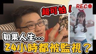 【Joeman】如果人生24小時都被17直播監視!?(ft.咪妃) thumbnail