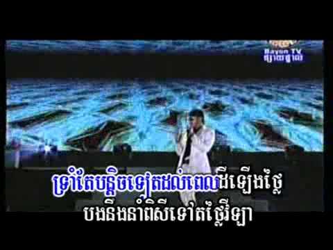 Nak Srae Kor Maen Dollar - Serey Mon