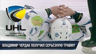 Донбасс - МХК Динамо травма Владимира Чердака