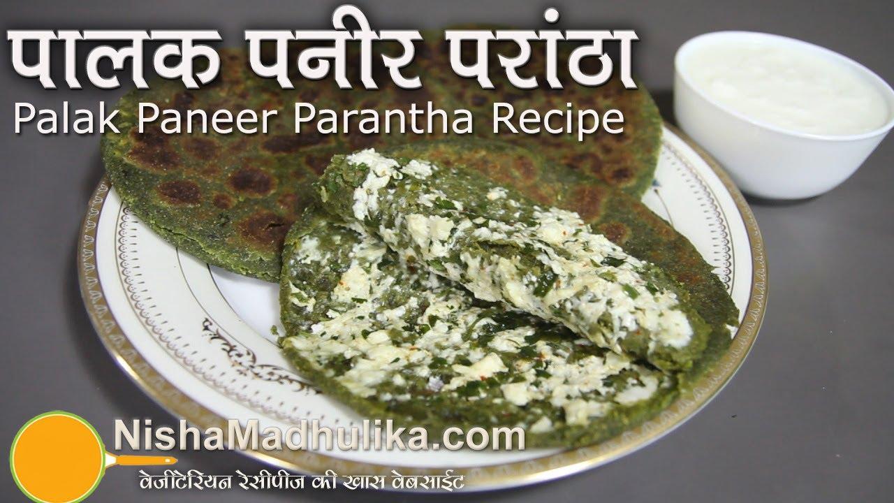 Palak paneer paratha recipe paneer stuffed palak paratha recipe palak paneer paratha recipe paneer stuffed palak paratha recipe youtube forumfinder Images