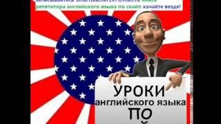 Скачать бесплатно книгу  Репетитора  Английского языка по скайп  500 рублей урок