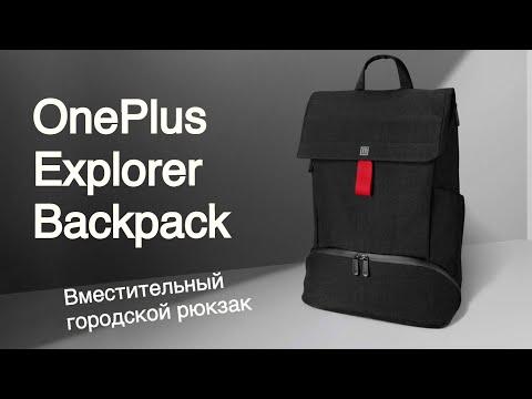 Рюкзак OnePlus Explorer Backpack - обзор на классный, необычный рюкзак от знаменитой компании