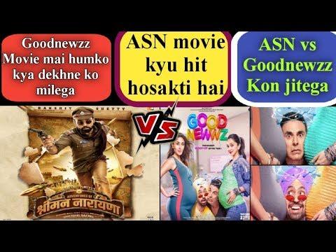 Good Newwzz vs Adventure of srimannarayana/ASN vs Good Newwzz| IVf kya hai?