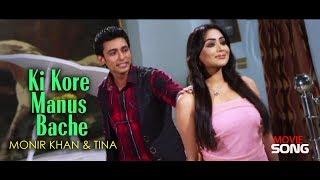 Ki Kore Manush Bache By Monir Khan & Tina | Bangla Movie Song