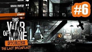 Магазин іграшок і підвал будинку з привидами #6 - The Last Broadcast - This War of Mine: Stories