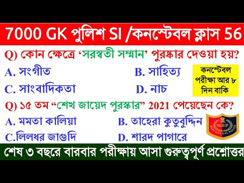 7000 GK CLASS 56 FOR WBSI & LADY SI / CONSTABLE 2021    WBP 2021 GK LAST MINUTE SUGGESTION   