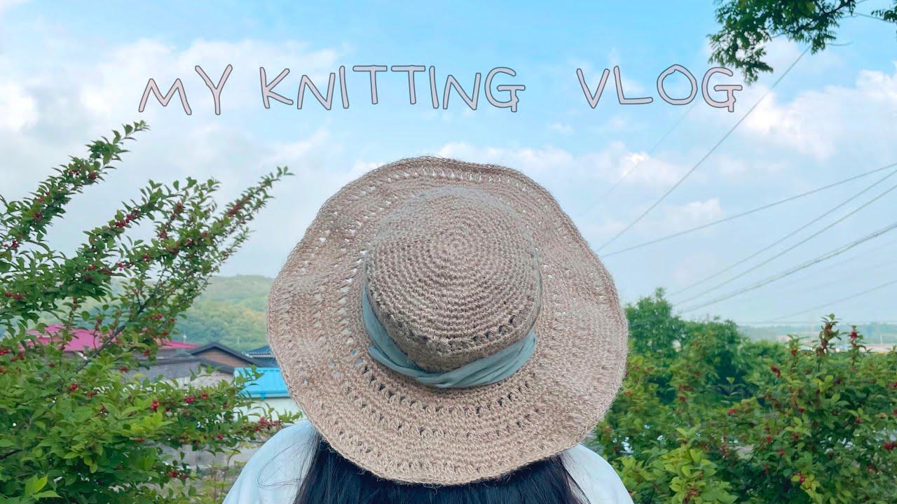 [VLOG] 뜨개 브이로그│뜨개로그, 여름뜨개, 모자 만들기