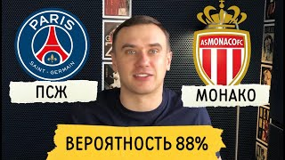 ПСЖ Монако прогноз на футбол Кубок Франции Финал 19 мая Прогнозы на спорт