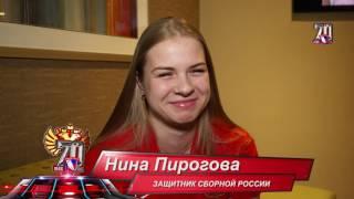 Нина Пирогова приглашает смотреть матчи женского чемпионата мира