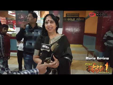 Singer Mamta Chandrakar Review for CGFilm Daihan The Cow Man || दईहान द काऊ मेन
