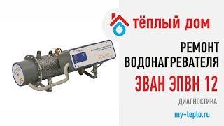 Ремонт водонагревателя ЭВАН ЭПВН 12 своими руками