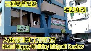 日本自駕遊入住石垣幸福假日酒店Hotel Happy Holiday Ishigaki ...