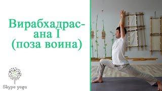 Вирабхадрасана I (поза воина). Видео урок. Йога онлайн.