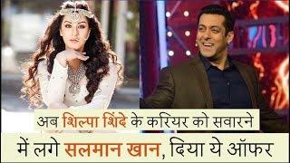 Salman Khan Offered Shilpa Shinde A Big Proposal