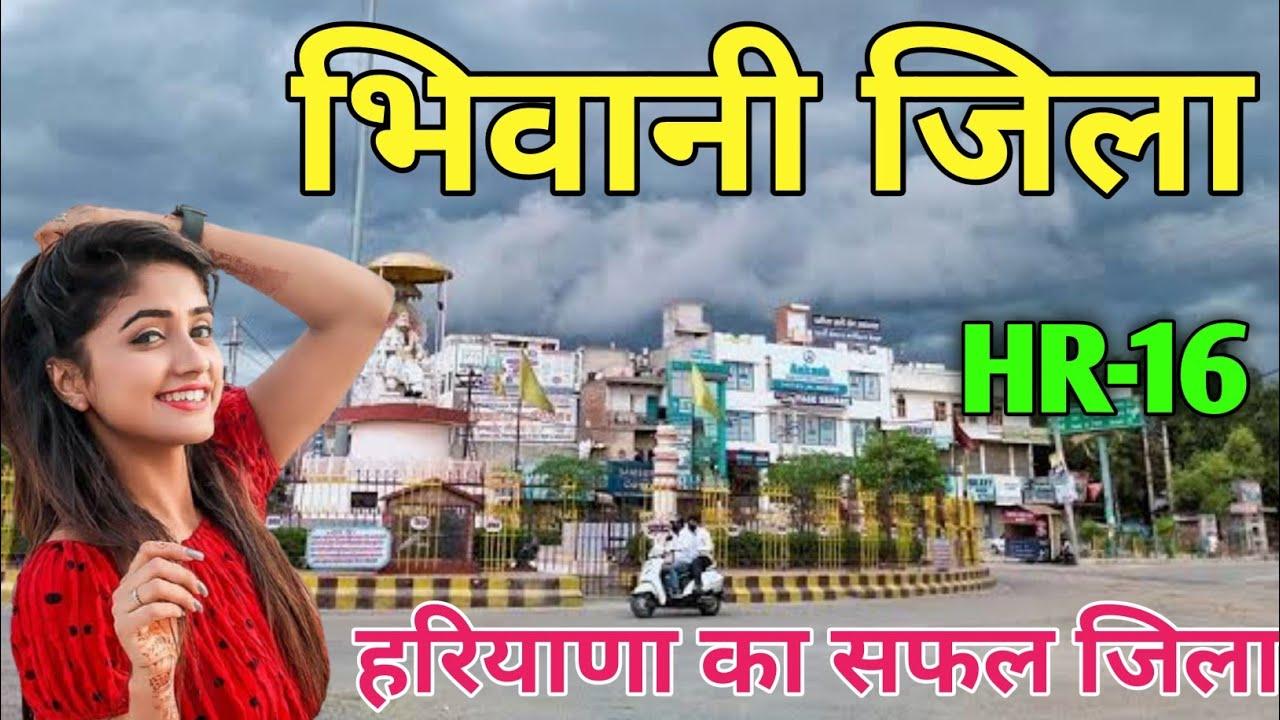 Download भिवानी जिला (हरियाणा)   BHIWANI DISTRICT HARIYANA   BHIWANI CITY HARIYANA   BHIWANI HISTORY  