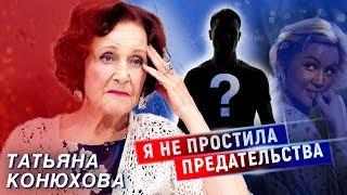 Татьяна Конюхова. Я не простила предательства