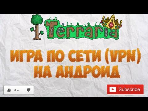 Terraria - Как играть по сети по VPN (Android)