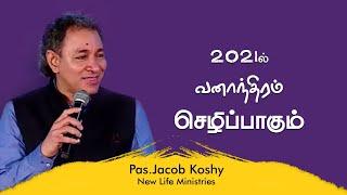 The Purpose of the Wilderness   Pr. Jacob Koshy   2021 Promise Message