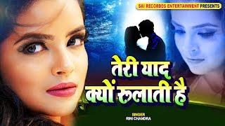 Teri Yaad Kyun Rulati Hai | Rini Chandra | Hindi Sad Songs | Sai Recordds