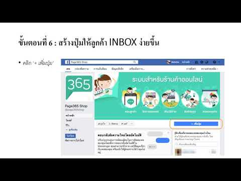 การสร้างเพจ Facebook ให้น่าสนใจ