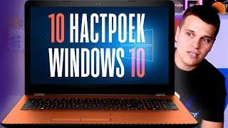 10 НАСТРОЕК Windows 10, которые стоит сразу изменить