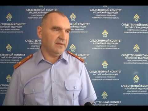 Резонансное убийство раскрыли следователи в Ленинском районе ЕАО (РИА Биробиджан)