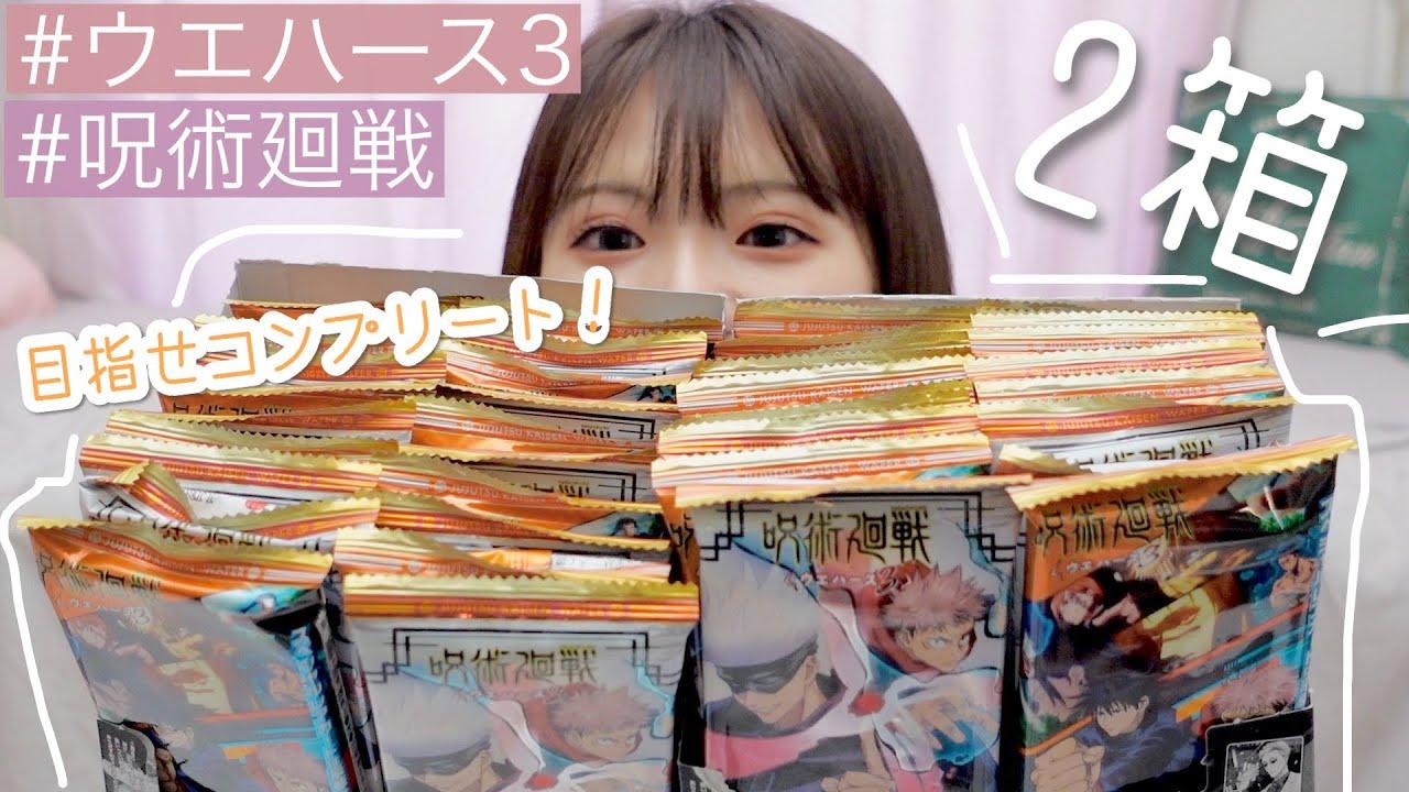 開封|新商品の呪術廻戦ウエハース3を2箱購入したー✌️目指せ初コンプリート!!