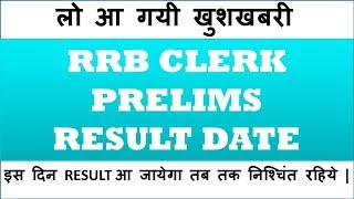 RRB Clerk Pre Result Date | RRB OFFICE ASSISTANT PRE RESULT DATE
