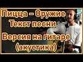 Пицца Оружие текст песни версия на гитаре акустика mp3