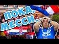 БЕСПРЕДЕЛ! ЧТО ТВОРИЛОСЬ В ГОРОДЕ ПОСЛЕ ПРОИГРЫША АРГЕНТИНЫ. Аргентинские фанаты и Хорватские фанаты