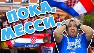 БЕСПРЕДЕЛ! ЧТО ТВОРИЛОСЬ В ГОРОДЕ ВО ВРЕМЯ ЧМ. Аргентинские фанаты и Хорватские футбольные фанаты.