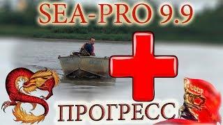 Sea-pro 9.9 OTH + Прогресс 2.