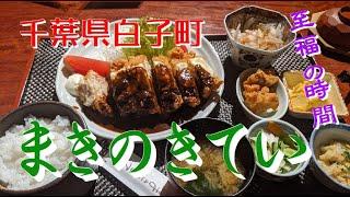 千葉県白子町「まきのきてい」ぼっちも優雅な気分になれる(*´ω`*)
