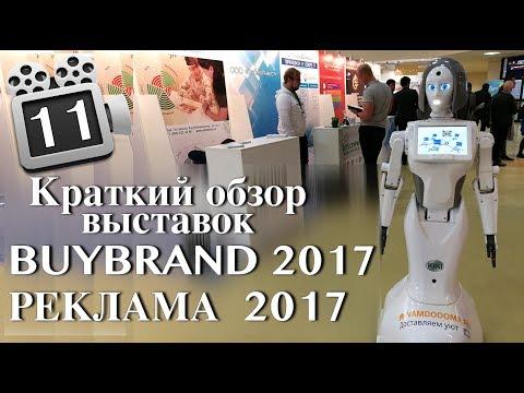 Смотреть Обзор выставок ФРАНШИЗ BUYBRAND 2017 и РЕКЛАМА 2017 г.Москва. Экспоцентр онлайн