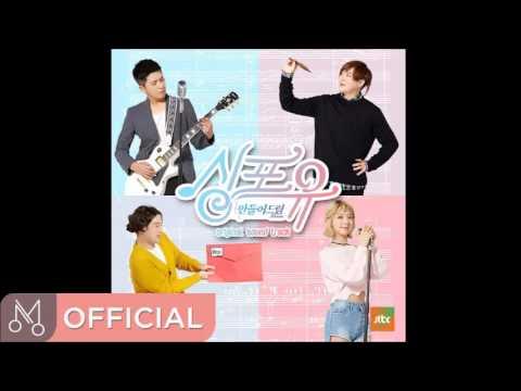 """현식(BTOB) & 승연(UNIQ) """"싱포유 OST"""" - 혼밥"""